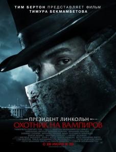 ดูหนังใหม่ Abraham Lincoln: แวมไพร์ ฮันเตอร์(Vampire Hunter)